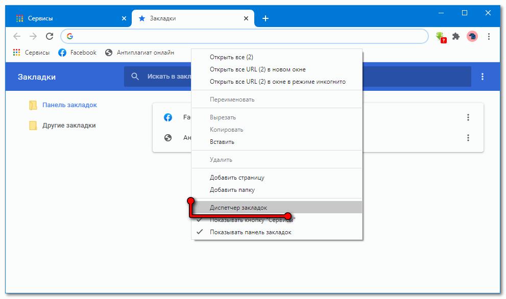 Открыть диспетчер закладок Google Chrome