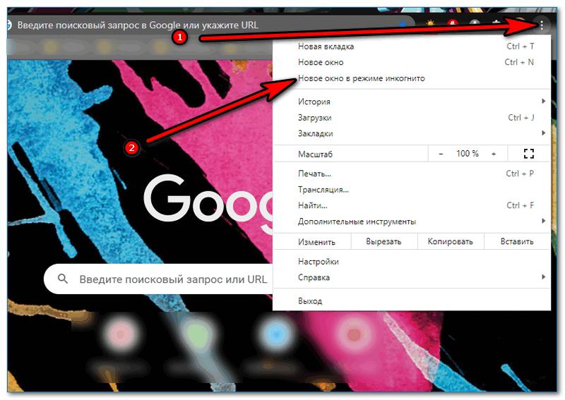 Открыть инкогнито Chrome