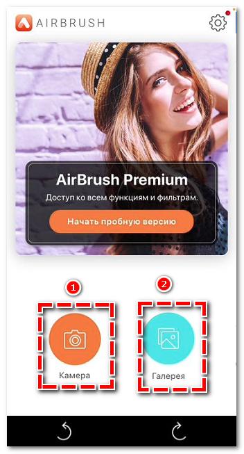 Открыть изображение в Airbrush
