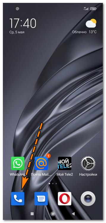 Открыть приложение телефон