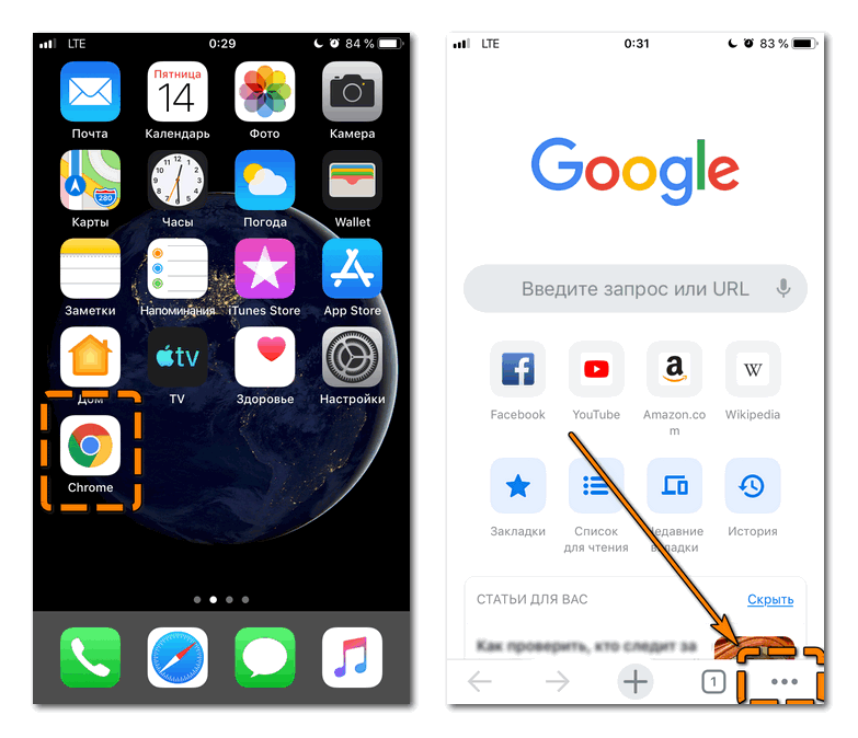 Открываем меню в Chrome на iPhone