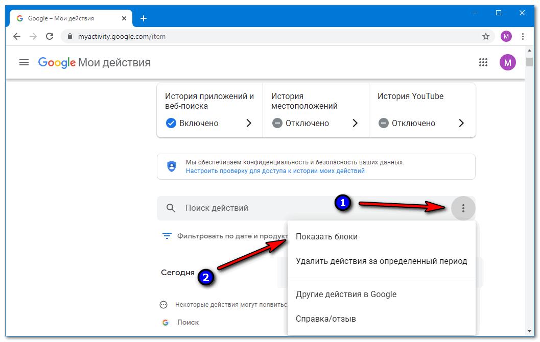 Отображение блоков Google Chrome