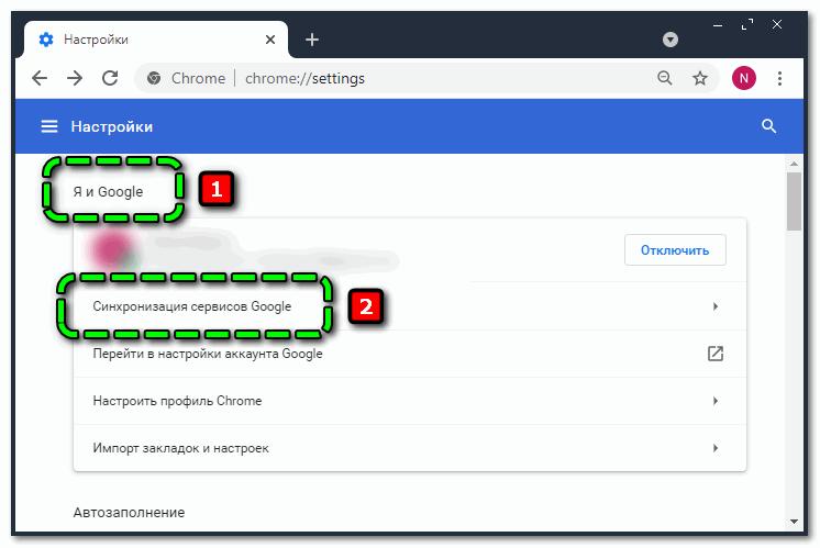 Параметры синхронизации в Google Chrome