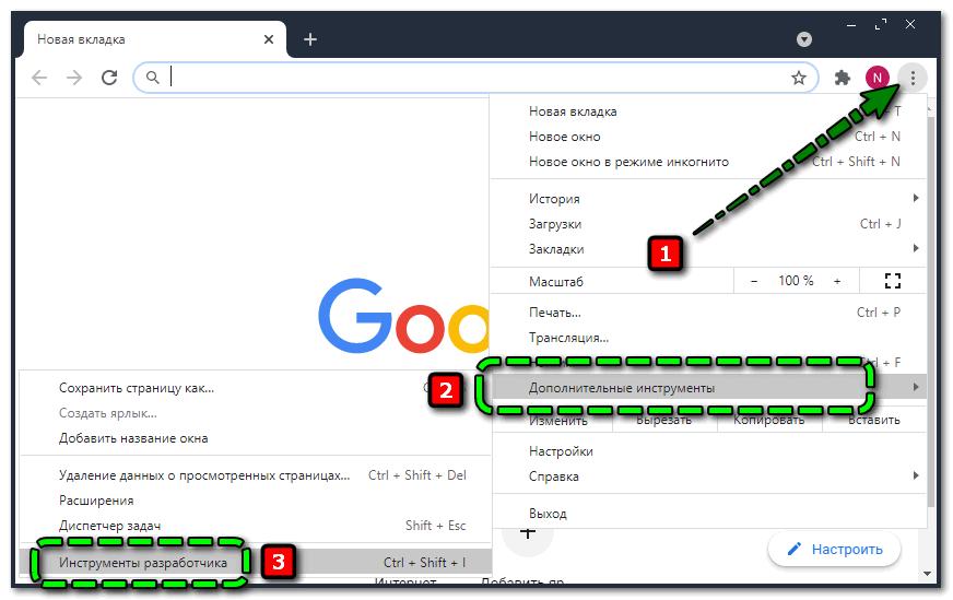 Переход к инструментам разработчика в Google Chrome через меню