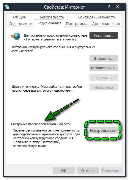 Переход к настройкам параметров локальной сети в Windows