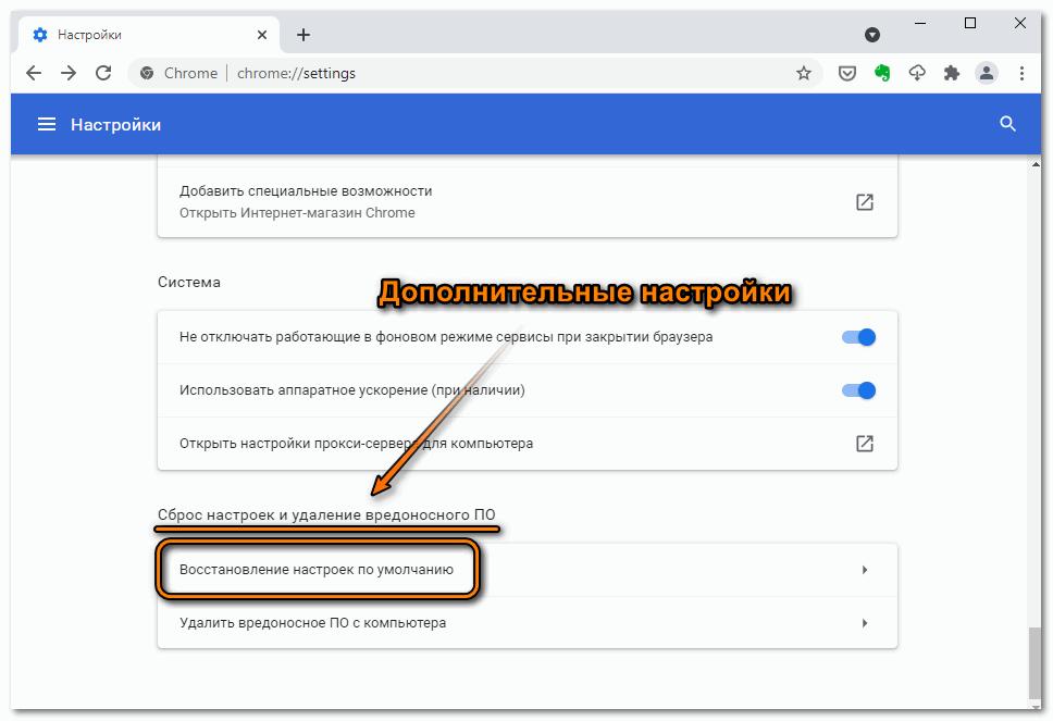 Переход к восстановлению настроек в Google Chrome