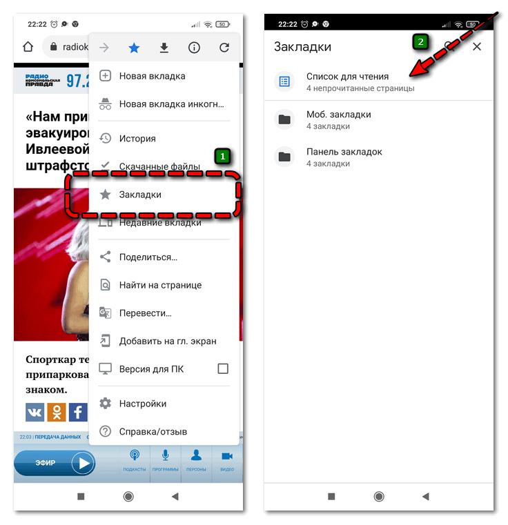 Переход в Список для чтения в мобильной версии