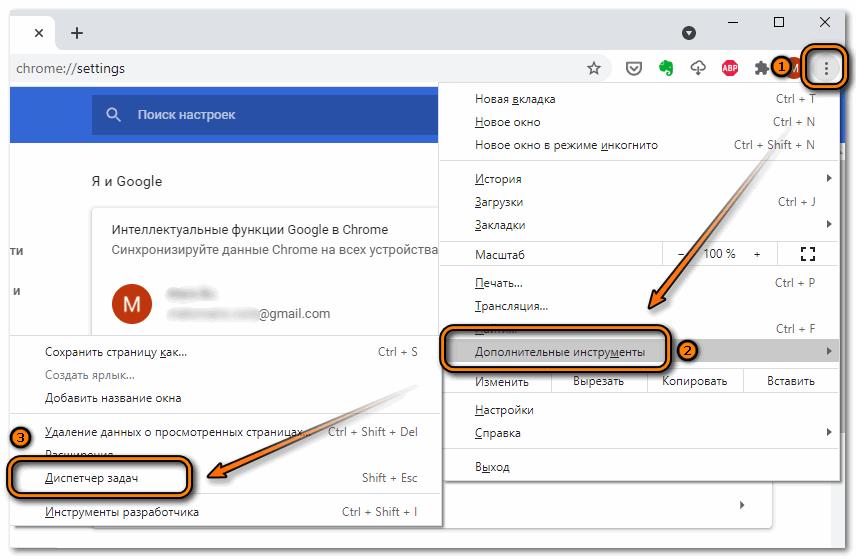 Переход в диспетчер задач Google Chrome