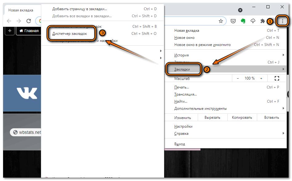 Переход в диспетчер закладок в Google Chrome