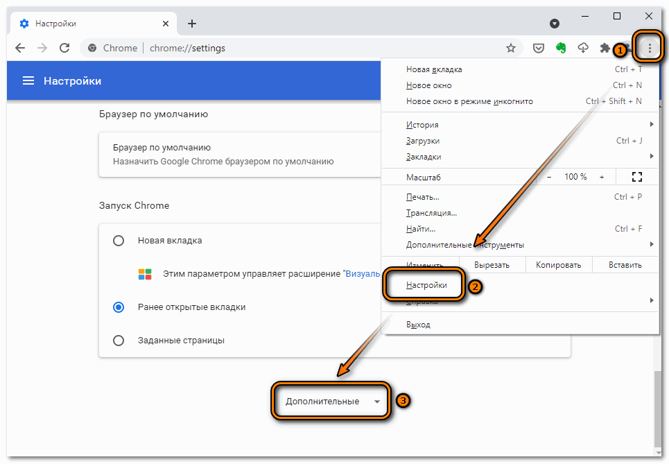 Переход в дополнительные настройки Google Chrome