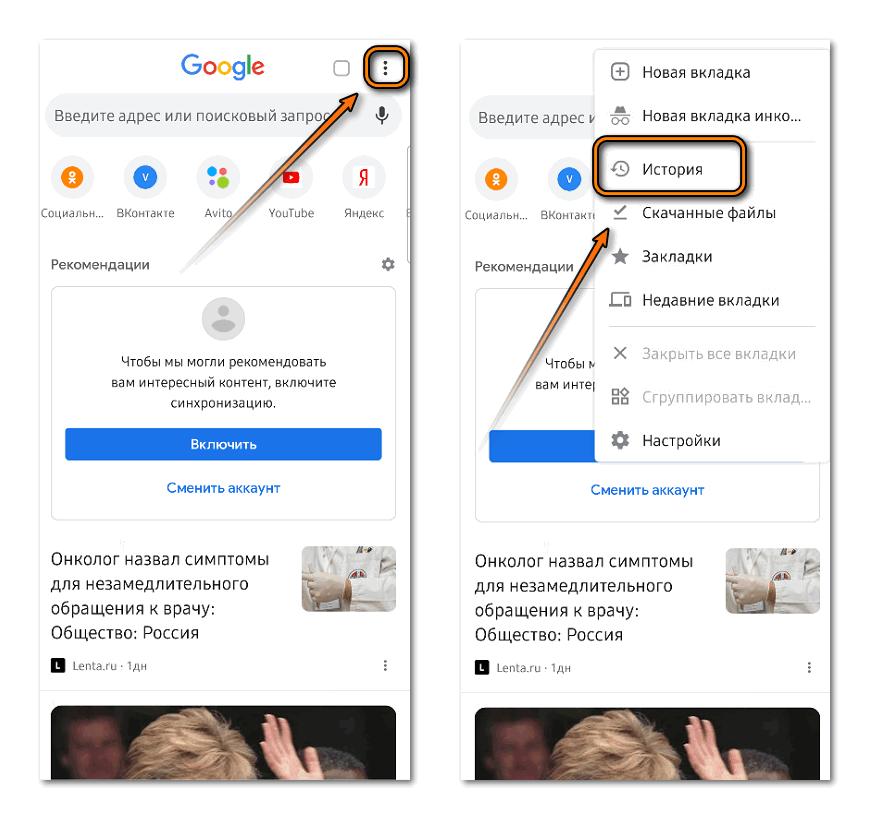 Переход в историю мобильного Google Chrome