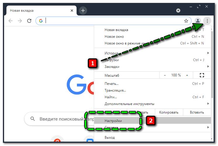 Переход в настройки Google Chrome