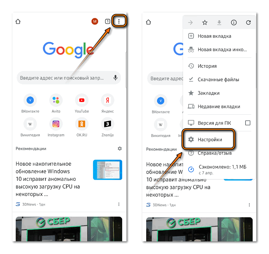 Переход в настройки в мобильной версии Гугл Хром