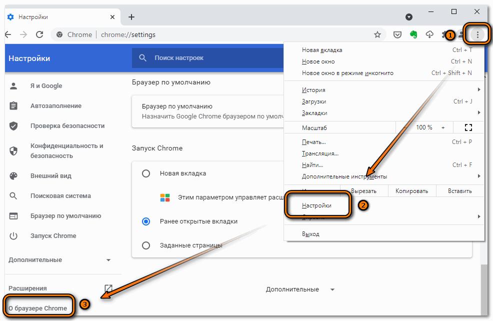 Переход в окно с инфмацией через настройки Google Chrome