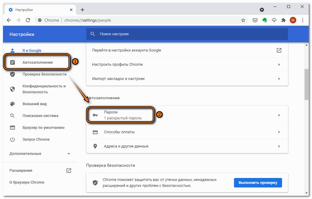 Переход в пароли Google Chrome