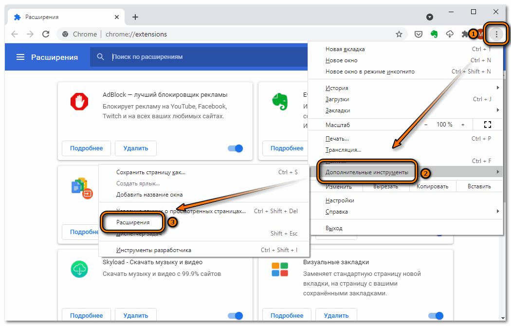 Переход в расширения Google Chrome