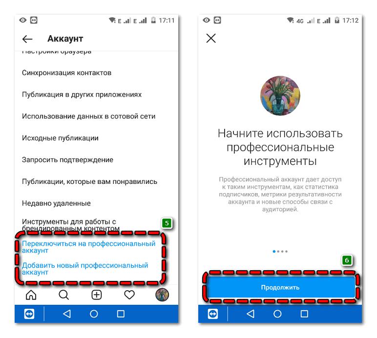 Переключение на бизнес аккаунт Instagram 3