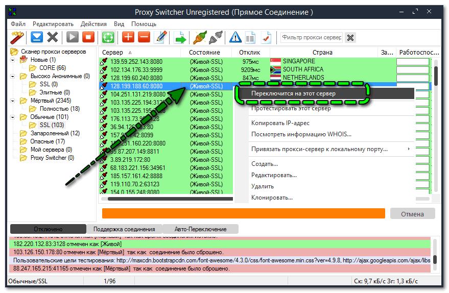 Переключение на сервер в Proxy Switcher
