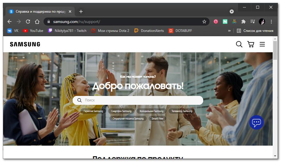 Перейдите на официальный сайт производителя Samsung