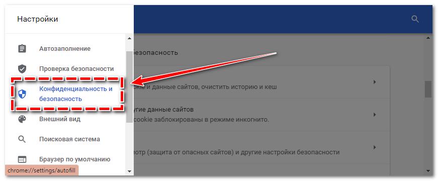 Перейдите в Конфиденциальность и безопасность в Google Chrome