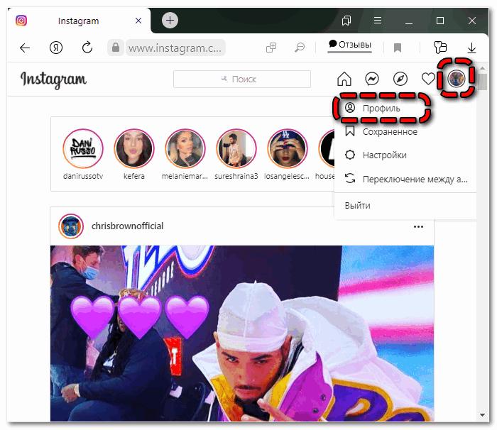 Перейти в профиль Instagram