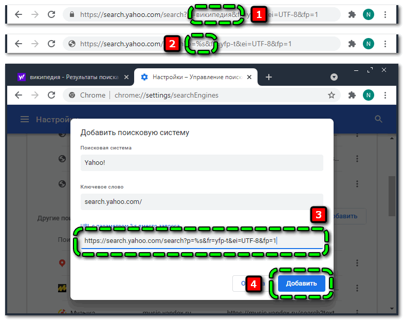 Подготовка URL поисковой системы