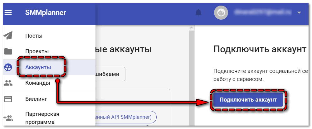Подключение аккаунта в SMM Planer