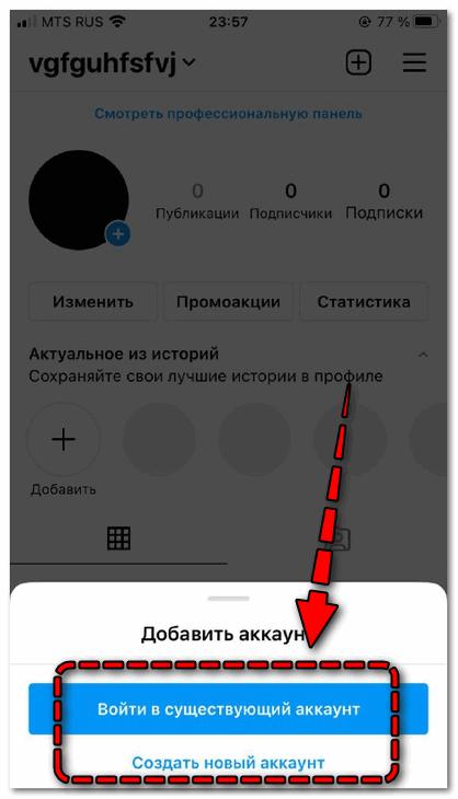 Подключение к аккаунту