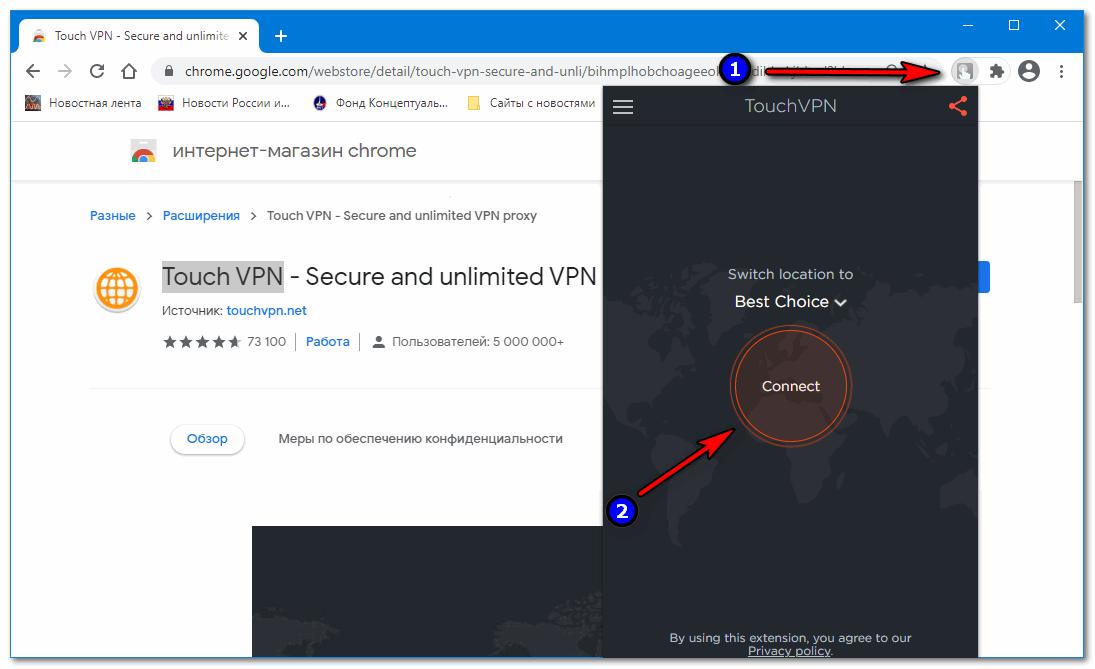 Подключение к Touch VPN Google Chrome