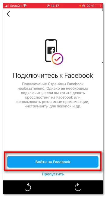 Подключите Instagram к Facebook