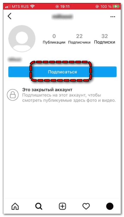 Подписка на закрытый профиль