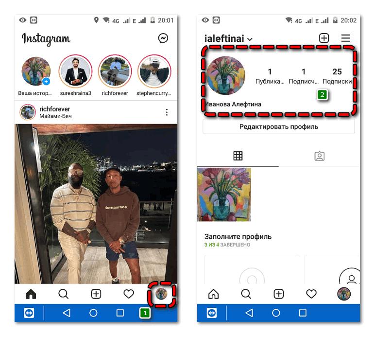 Подписки и подписчики Instagram