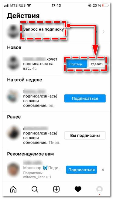 Подтвердить подписку в Инстаграм