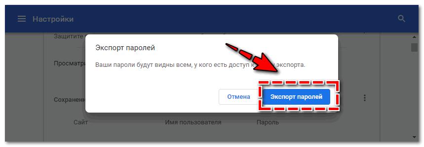 Подтвердите экспорт паролей Googel Chrome