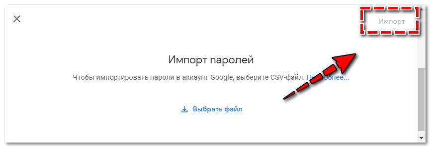 Подтвердите импорт Googel Chrome