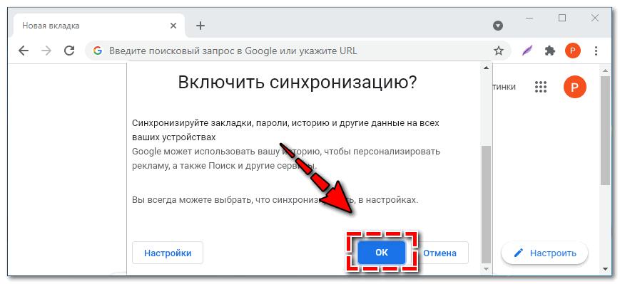 Подтвердите синхронизацию Googel Chrome