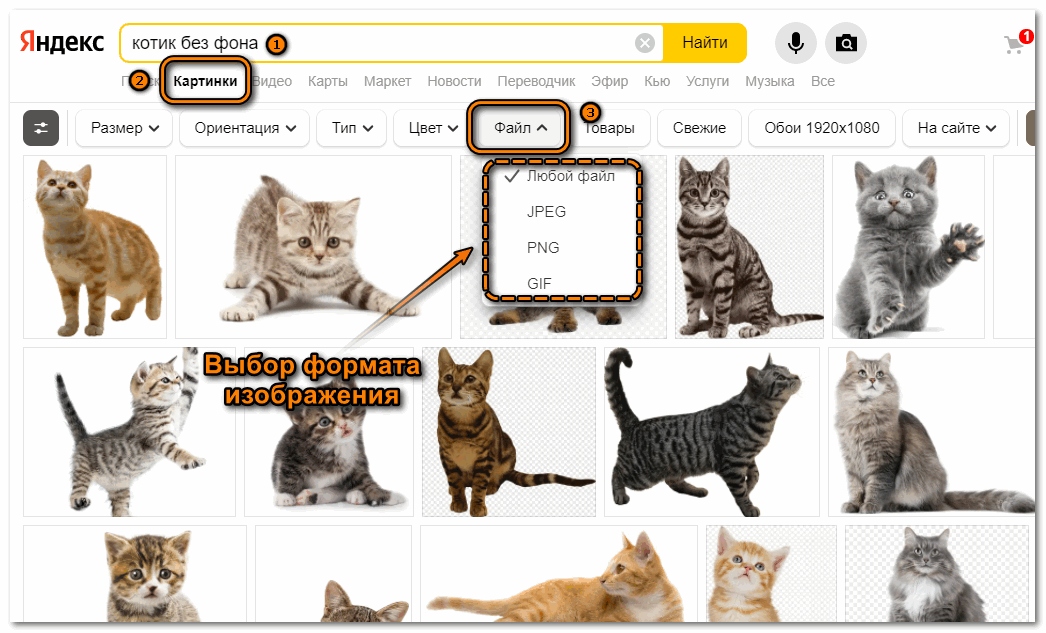 Поиск картинки в Яндекс