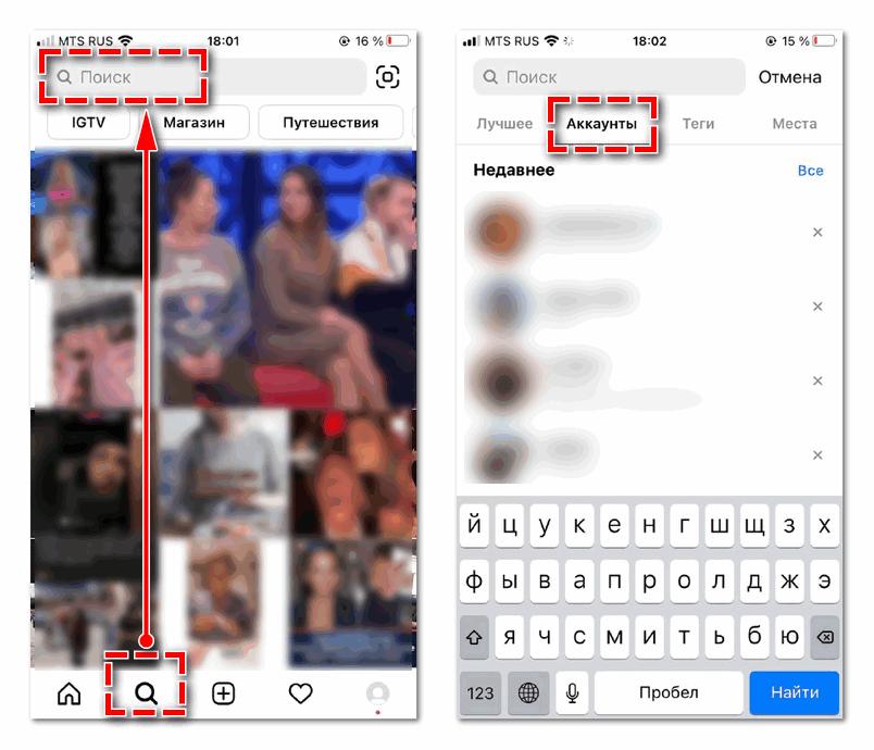 Поиск людей в Инстаграм