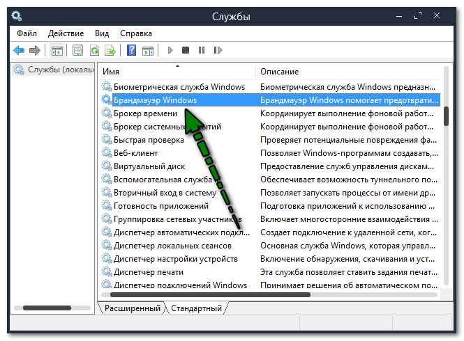 Поиск служб в Windows