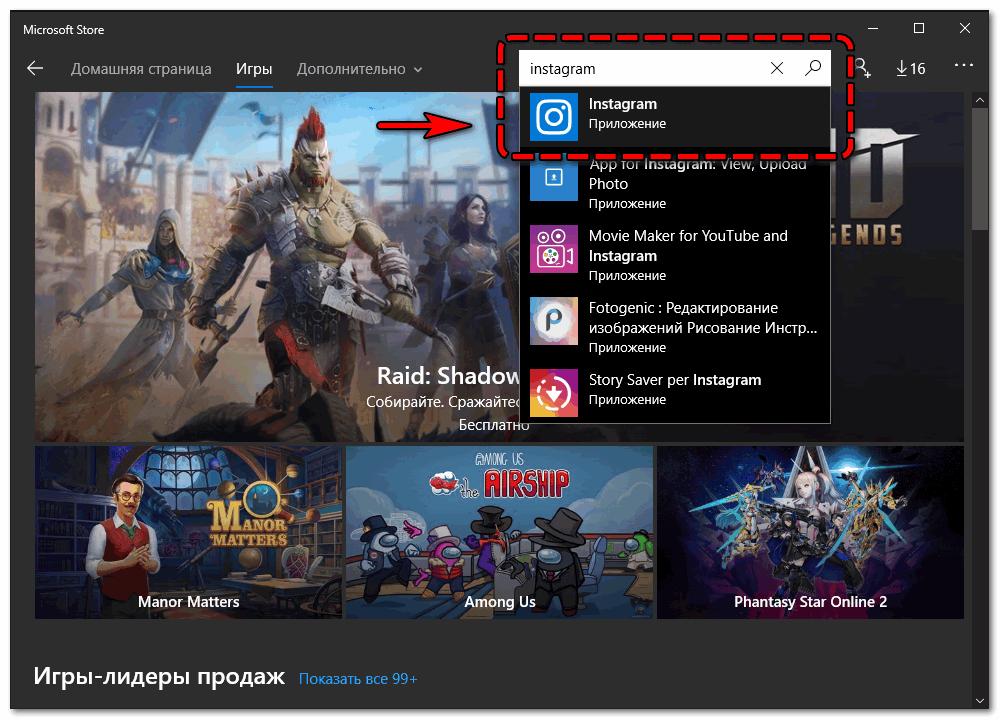 Поиск в Microsoft Store