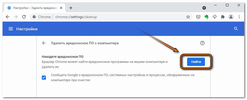 Поиск вредоносных файлов в Google Chrome