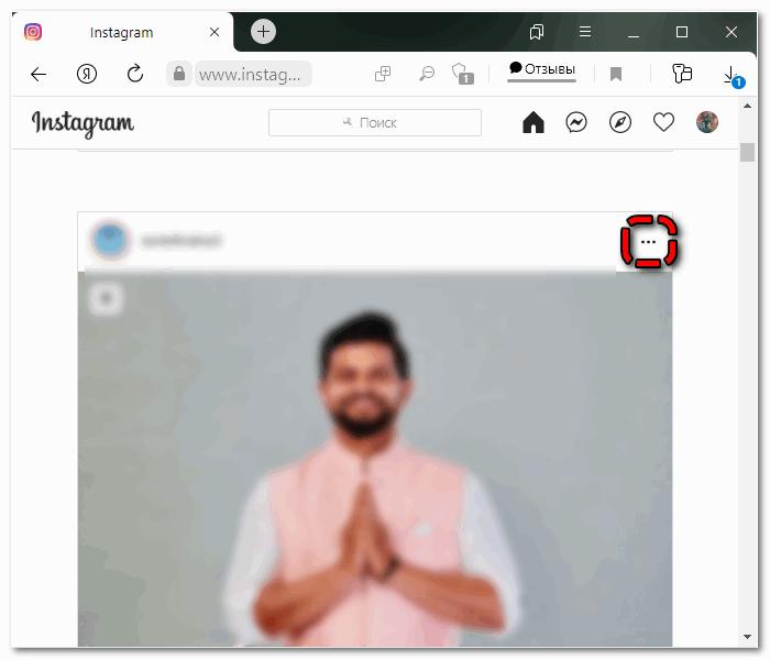 Получить ссылку на фото Instagram 1