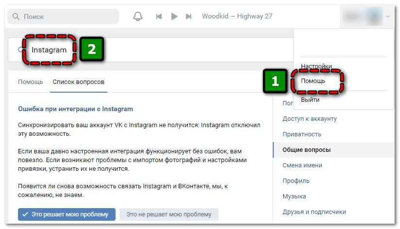 Помощь Вконтакте
