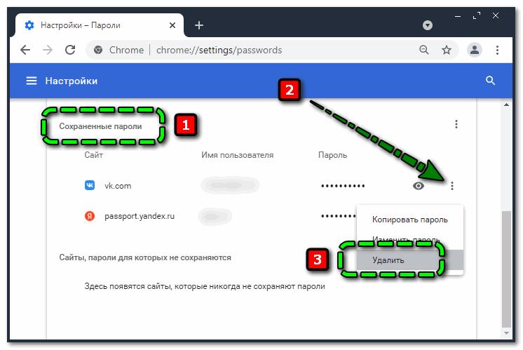 Поштучное удаление паролей в Google Chrome