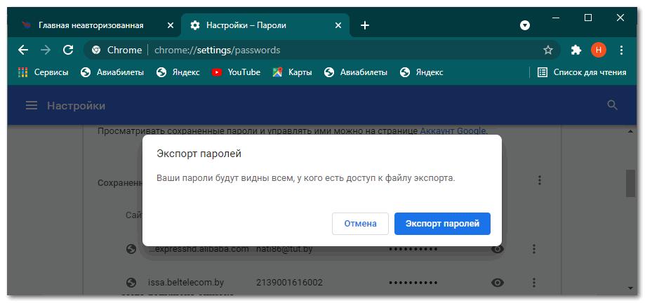 Предупреждение браузером о доступности личных данных после сохранения