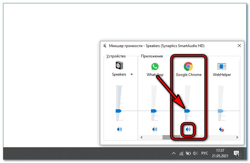 Прибавить уровень Chrome