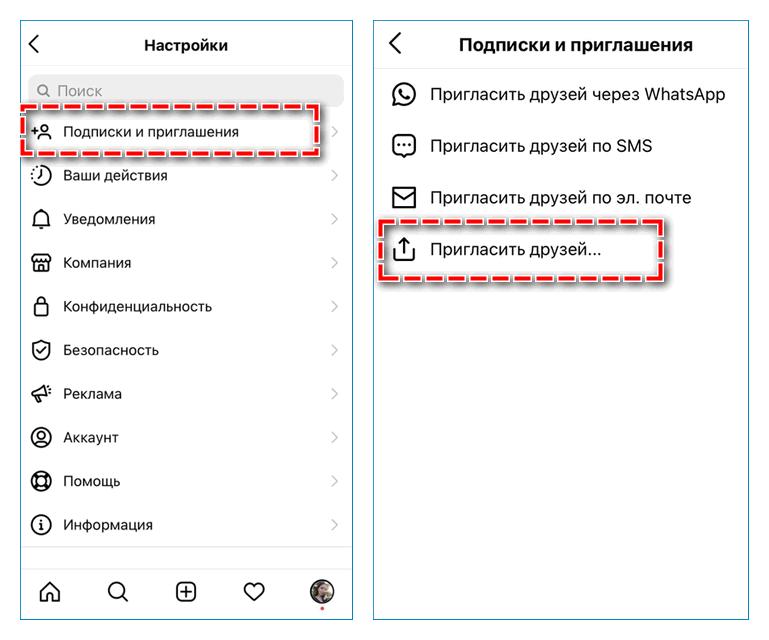 Приглашение в Инстаграм