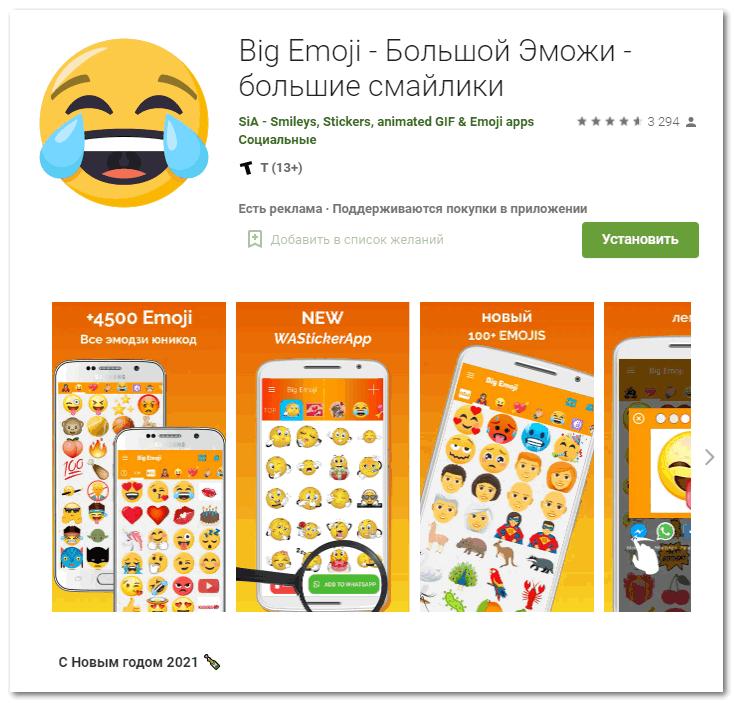 Приложение Big Emoji в Play Market