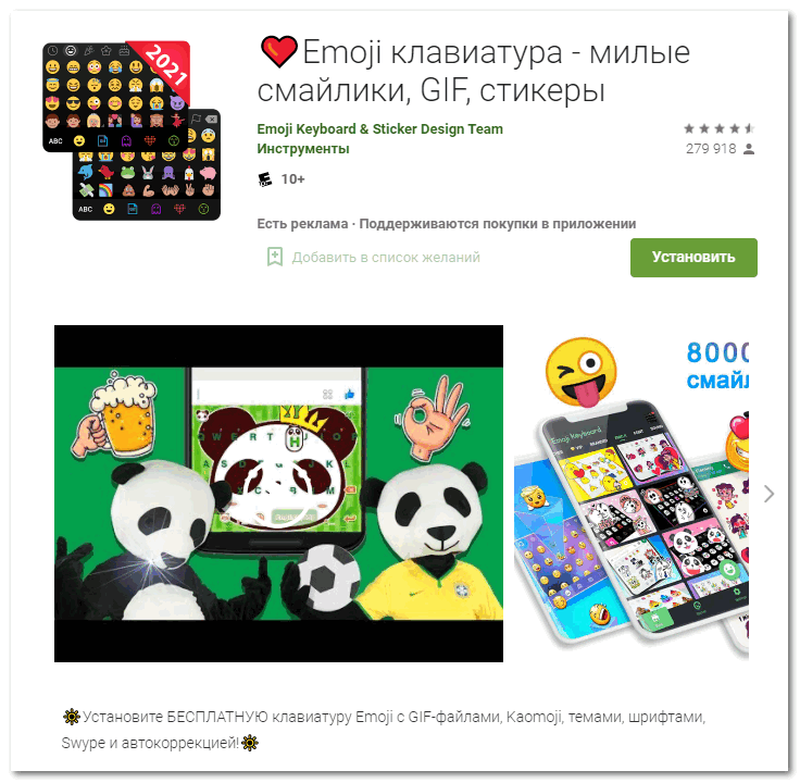 Приложение Emoji клавиатура в PLay Market