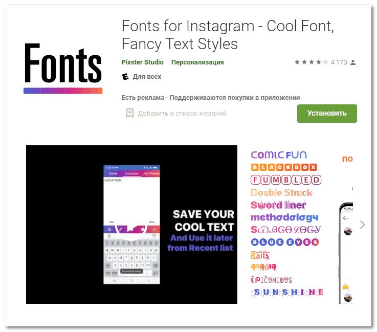 Приложение Fonts for Instagram в Play Market